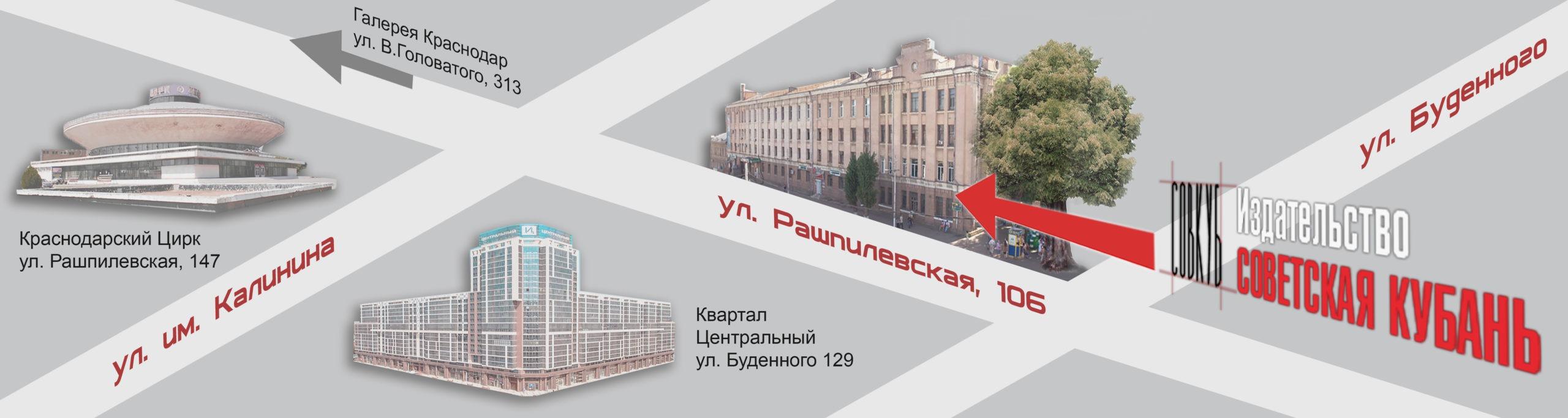 Схема проезда в Краснодаре