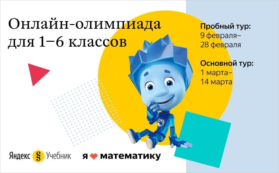 Школьники Краснодарского края примут участие в олимпиаде «Я люблю математику» от Яндекса и «Фиксиков»