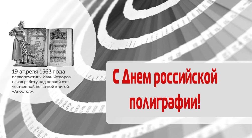 19 апреля – День российской полиграфии