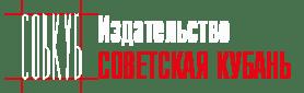 """Издательство """"Советская Кубань"""""""