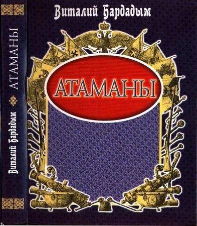 книга Советской Кубани