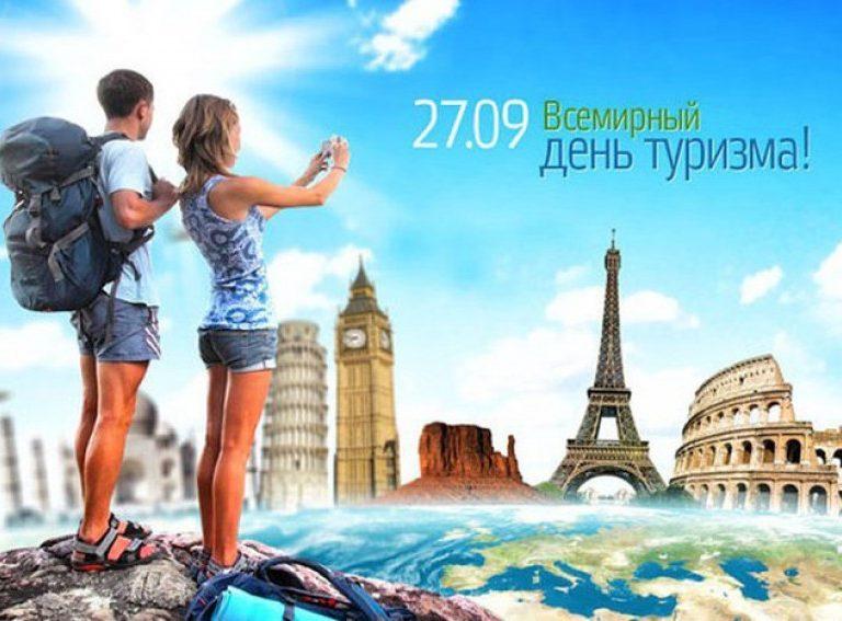 besplatnaya-krasivaya-otkritka-na-den-turizma.orig