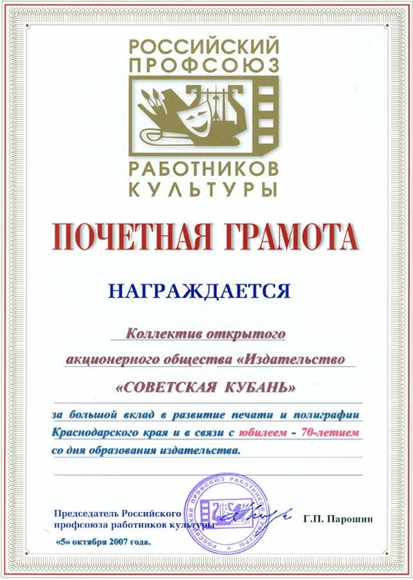 сертификаты и награды Советской Кубани