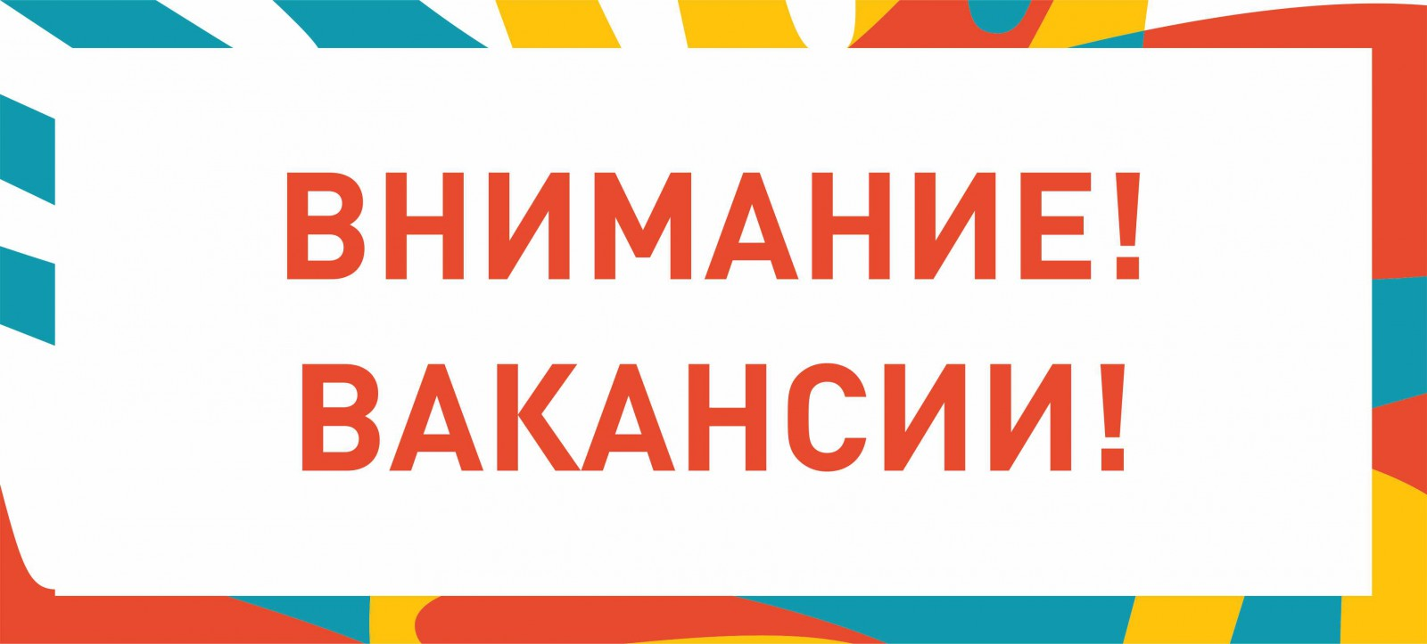 """Не пропустите на нашем сайте: раздел """"Вакансии"""""""