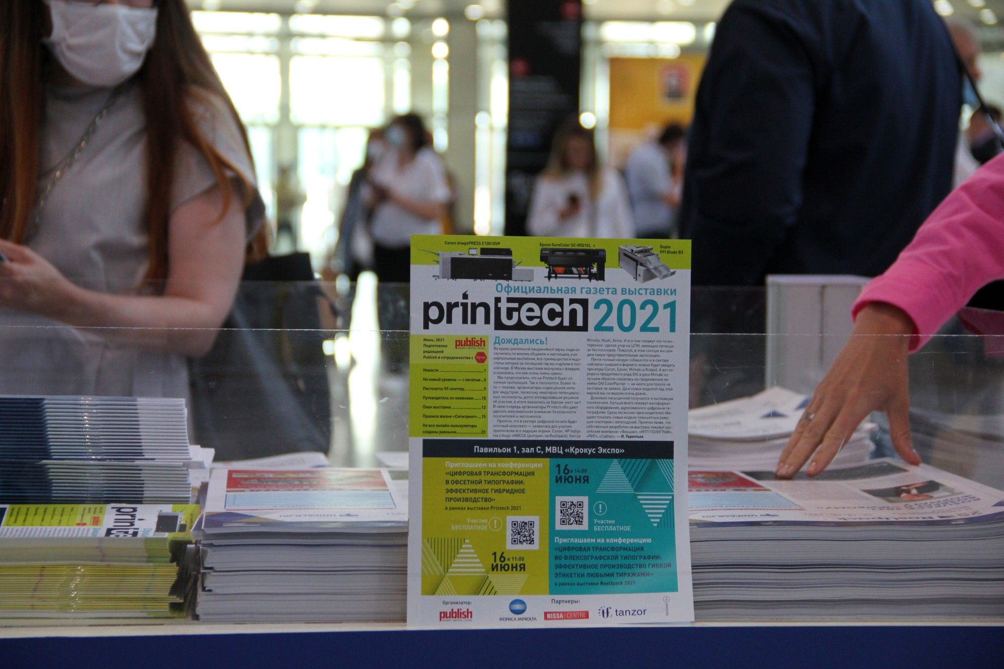 В России продолжается выставка Printech-2021