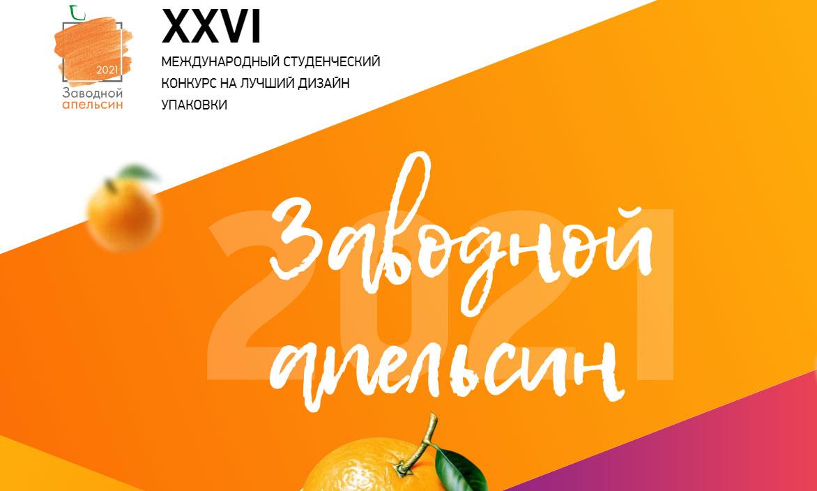Начался прием заявок на конкурс «Заводной апельсин-2021»
