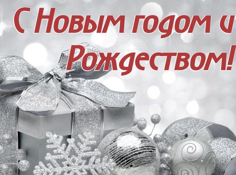 schastlivogo-rozhdestva-novyj-god-serebryanyj-podarok-shariki-ukrasheniya-boke-fonari-snezhinka-lenta-novogo-goda-serebryanye-podarki-shary-ogni-snezhinki